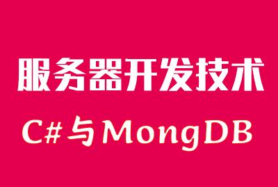 MongDB数据库与C#的交互(游戏服务器基础)