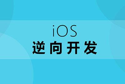 iOS逆向开发