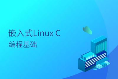 嵌入式Linux C编程基础