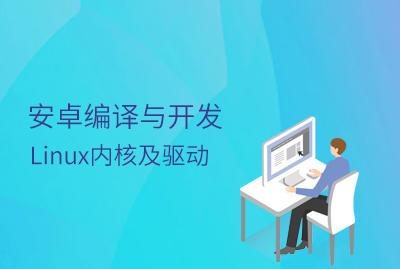 安卓编译与开发、Linux内核及驱动