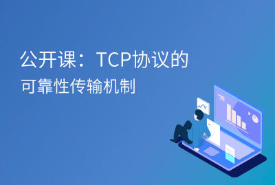 公开课:TCP协议的可靠性传输机制