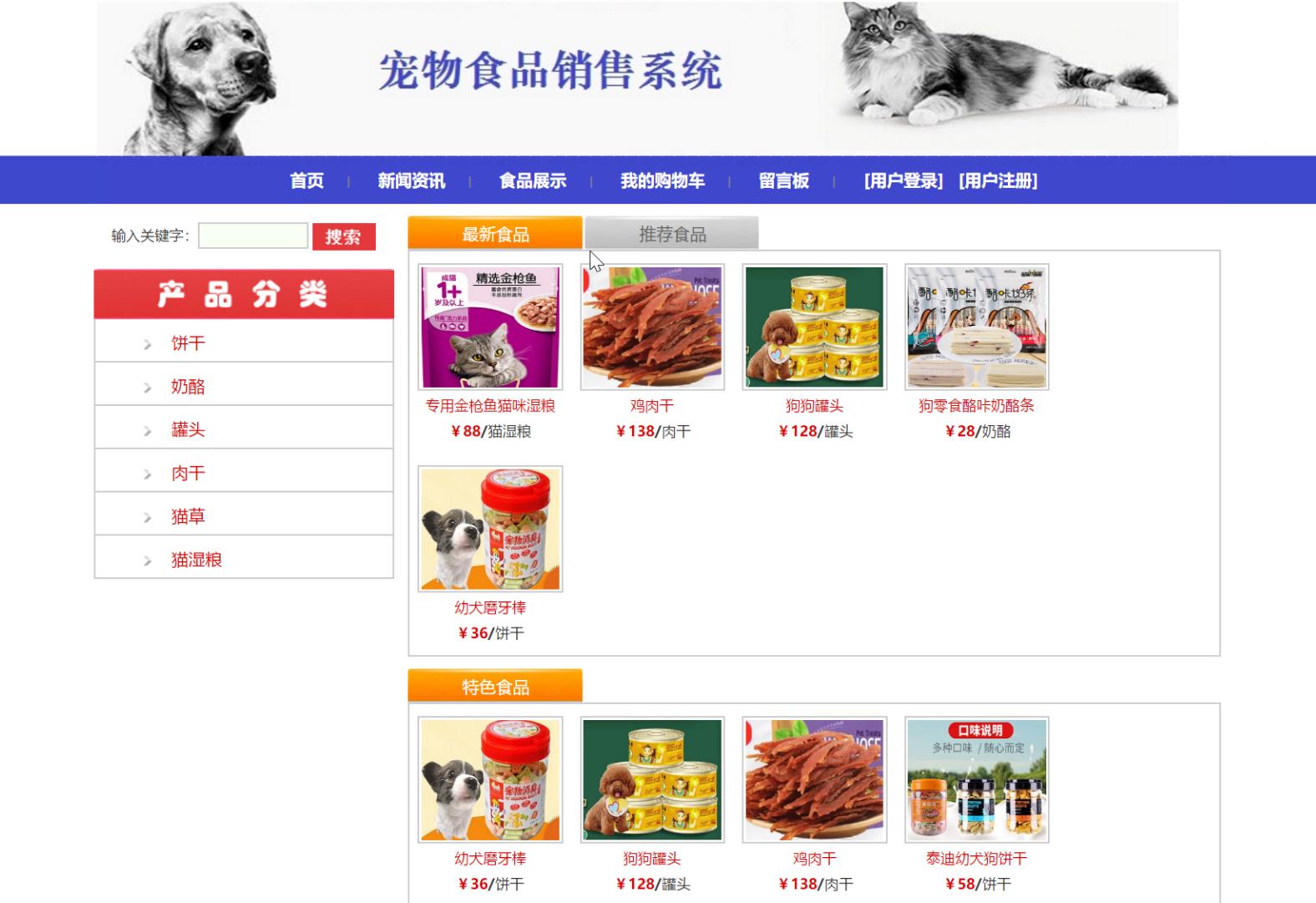 ASP.NET宠物食品商场系统的毕业设计辅导