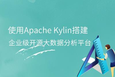 使用Apache Kylin搭建企业级开源大数据分析平台