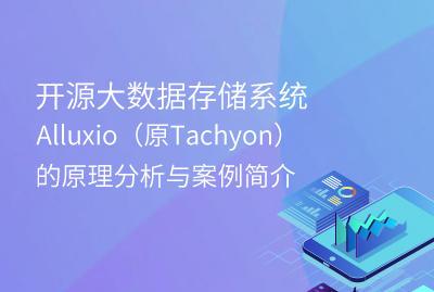 顾荣:开源大数据存储系统Alluxio(原Tachyon)的原理分析与案例简介