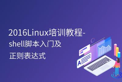 2016Linux培训教程-shell脚本入门及正则表达式