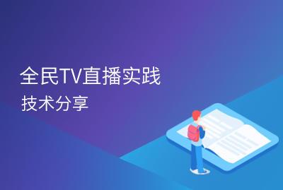 全民TV直播实践技术分享