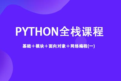 基础+模块+面向对象+网络编程(一)