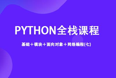 基础+模块+面向对象+网络编程(七)