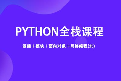 基础+模块+面向对象+网络编程(九)