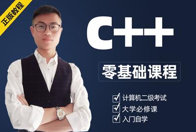 计算机等级考试二级c++语言2019 程序设计教学视频教程自学零基础