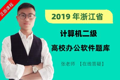 2019下半年浙江省高校计算机二级考试ms office高级办公软件题库
