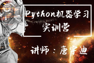 Python机器学习实训营(原理推导+代码复现+实验分析)