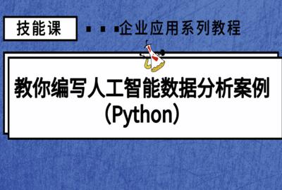 教你编写人工智能数据分析案例(Python)