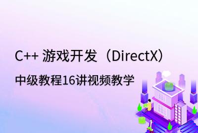 C++ 游戏开发(DirectX)中级教程16讲视频教学