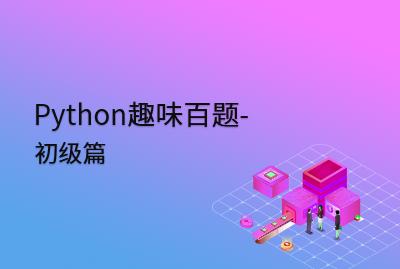 Python趣味百题-初级篇