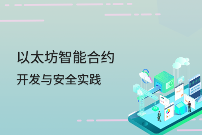 区块链全栈工程师指南第11课——以太坊智能合约开发与安全实践