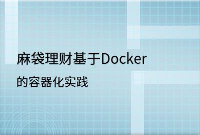 麻袋理财基于Docker的容器化实践