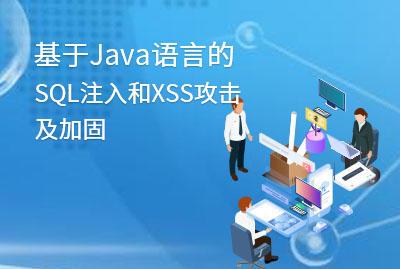 基于Java语言的SQL注入和XSS攻击及加固