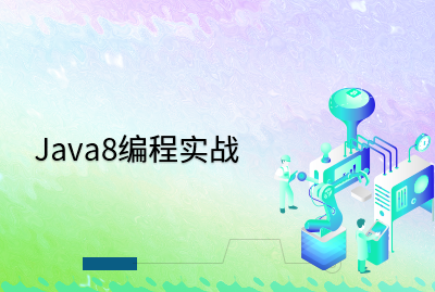 Java8编程实战