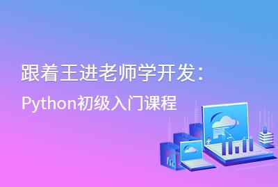 跟着王进老师学开发:Python初级入门课程