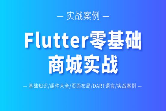 Flutter零基础商城实战