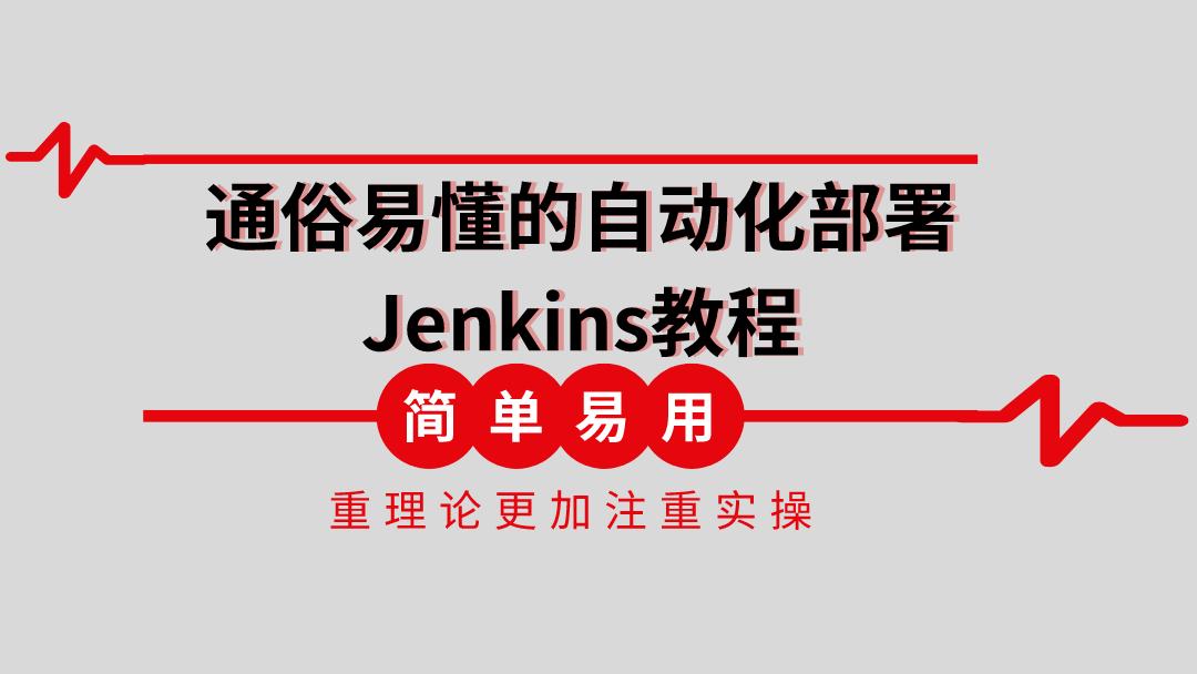 通俗易懂的自动化部署Jenkins教程