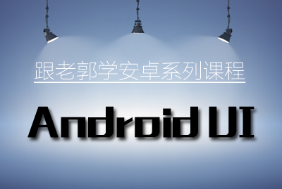 Android UI實戰