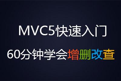 .NET MVC5—60分钟快速入门学会《增删改查》
