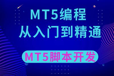 MT5编程从入门到精通:MQL5脚本开发
