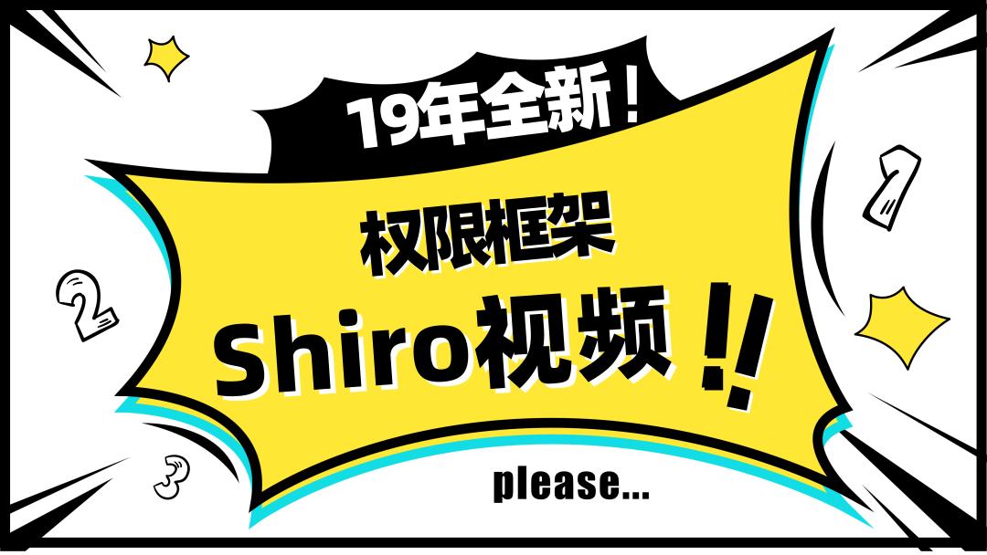 38集19年Shiro视频教程Springboot教程整合Shiro 权限教程微服务教程