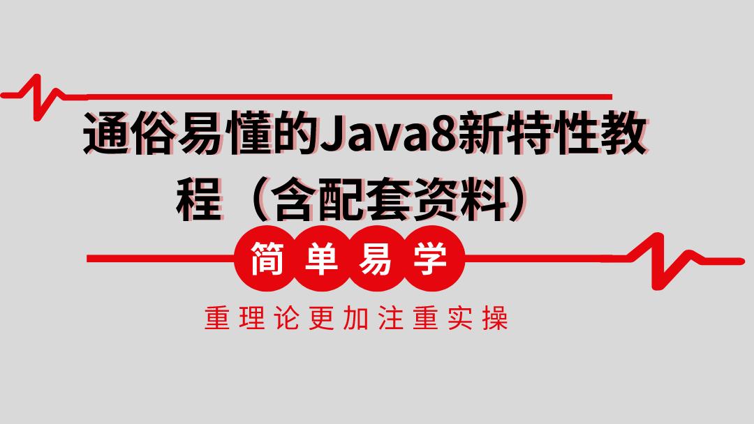 通俗易懂的Java8新特性教程(含配套资料)