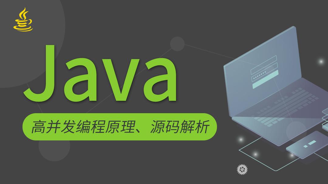 java高并发编程原理、源码解析