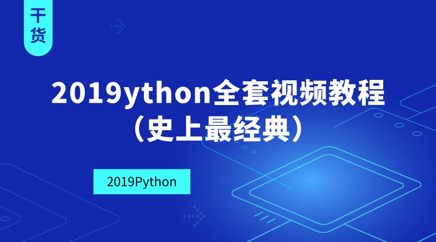 2019Python全套视频教程