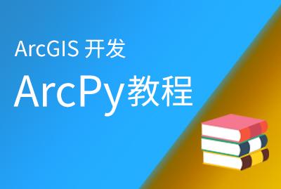 ArcGIS开发arcpy教程