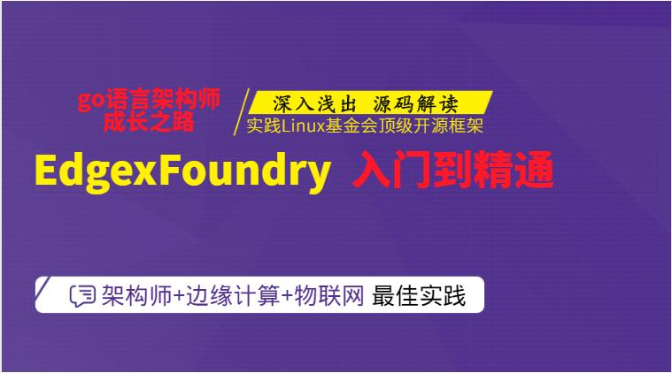 边缘计算 edgexfoundry 实战与源码剖析 之 设备服务