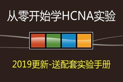 从零开始学HCIA(原HCNA)实验 --【配套原创实验手册】