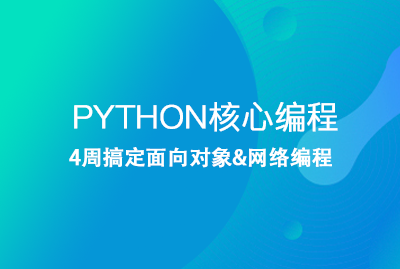 Python网络编程&并发编程