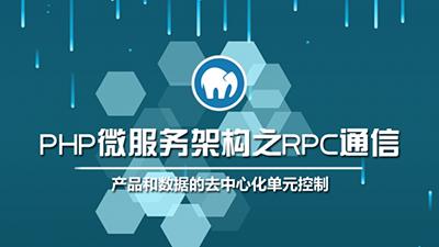 PHP微服务架构之RPC通信