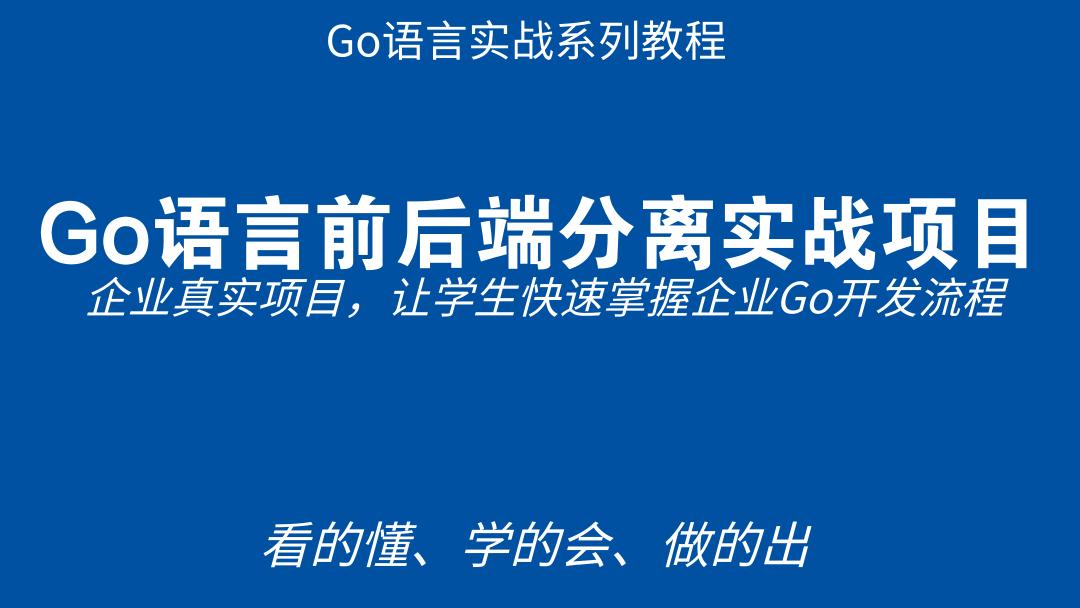 全新Go语言前后端分离实战项目(Beego)