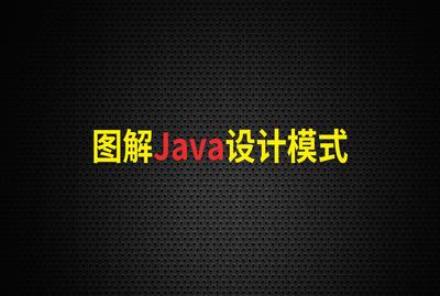图解Java设计模式(一)