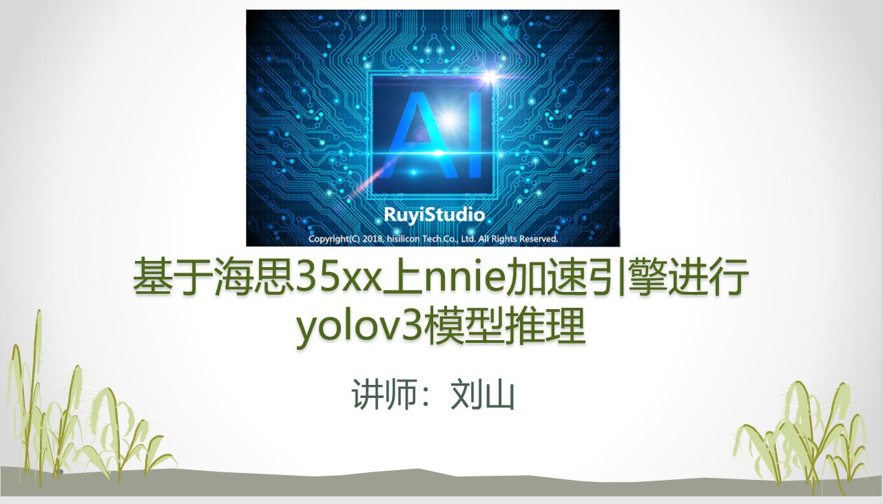基于海思35xx上nnie加速引擎進行yolov3模型推理