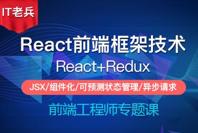 React前端框架技术集 React+Redux