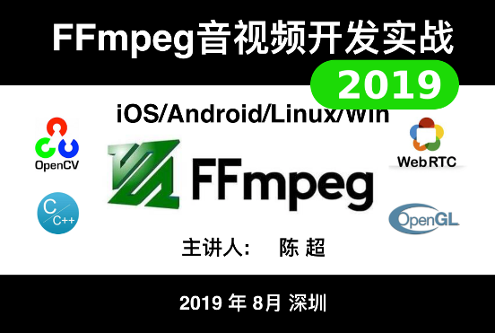 FFmpeg音视频开发实战2019 iOS/Android/Linux/Windows C/C++全平台开发  title=