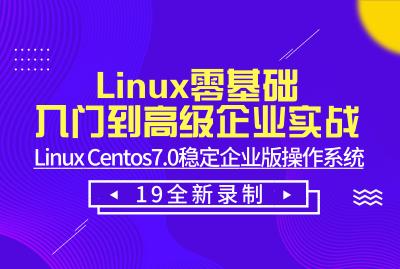 19年全新Linux零基础入门到高级企业实战