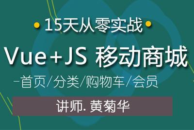 Vue.js商城15天從零實戰課程、跨平臺APP開發(含源代碼)
