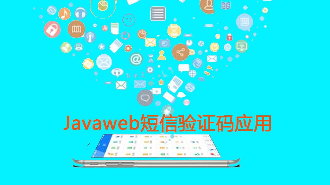 专题课】JavaWeb短信验证码应用