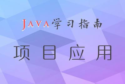 Java学习指南16 项目应用篇
