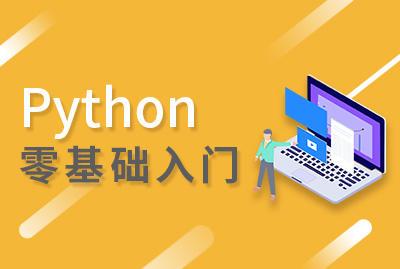 Python零基础入门教程