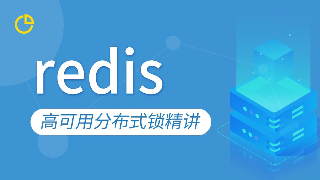 redis高可用分布式锁精讲