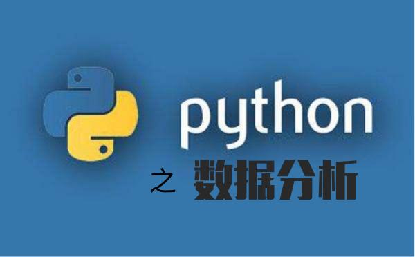 Python数据分析课程